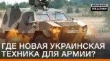 Де нова українська техніка для армії?