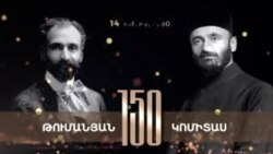 Եզակի երաժշտական ներկայացում նվիրված Թումանյանի և Կոմիտասի ծննդյանն 150-ամյակին