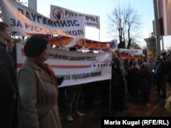 Нынешние протесты русскоязычных жителей Латвии против школьной реформы