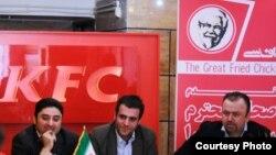 کنفرانس خبری مدیریت «کی اف سی» در ایران