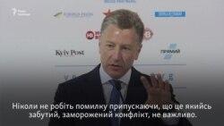 Курт Волкер про Донбас, обмін полоненими та Мінський процес для України