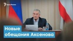 Новые обещания Аксенова: ФЦП, снижение цен и воспитание чиновников | Крымский вечер