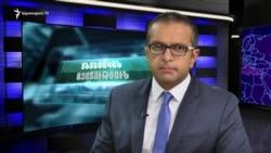 «Տնտեսական Ազատություն»․ Առևտուրը ԵՏՄ-ի հետ վերստին անկում է ապրել․ 07.07.2017