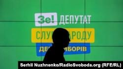 Штаб партии «Слуга народа» в Киеве