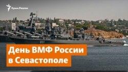 Корабли напоказ и «Бессмертный полк на воде». День ВМФ в Севастополе | Доброе утро, Крым