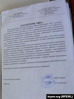 Характеристика с места работы Рефата Алимова