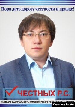 Фото Романа Честных, которую он использовал в своих агитационных листовках в ходе избирательной компании по выборам депутатов маслихата Усть-Каменогорска.