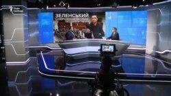 Президент Зеленський – коли інавгурація?