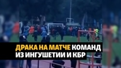 Ингушские футболисты избили судью