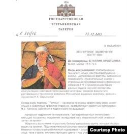 Акт экспертизы Третьяковской галереи, фрагмент