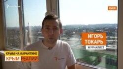 «Крымчан загоняют в стойло». Карантин на полуострове | Крым.Реалии ТВ (видео)