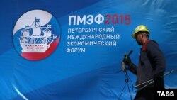 Нынешний Международный экономический форум в Петербурге станет 19-м по счету