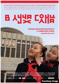 """Постер к фильму Виталия Манского """"В лучах солнца"""""""