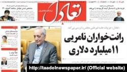 صفحه یک روزنامه تعادل دوشنبه ۷ مهر