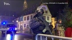 Четыре человека погибли при стрельбе на рождественской ярмарке в Страсбурге
