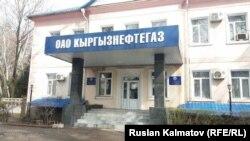 """""""Кыргызмунайгаз"""" ишканасы."""