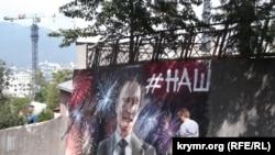 Граффити с президентом России Владимиром Путиным в Ялте, август 2015 года