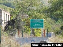 Предупреждающий баннер у границы Южной Осетии