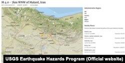 تصویر برگرفته از مرکز لرزهنگاری سازمان زمینشناسی ایالات متحده