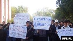 2009-жылы, 26-октябрда ОшМУнун студенттери келишим акынын кымбатташына байланыштуу нааразылык акциясына чыккан.