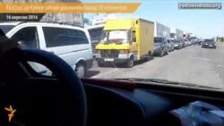 На в'їзді до Криму затори довжиною понад 10 кілометрів