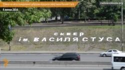 У Києві на місці скандальної забудови відкрили сквер імені Василя Стуса