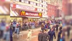 Открытие первого Макдональдса в Москве