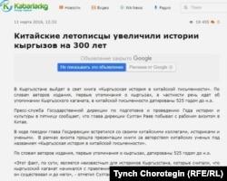 Кабар.кг агенттигинин маалыматы. 11.3.2016.