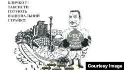 Столичні таксисти оголосили протест проти сервісу Uber