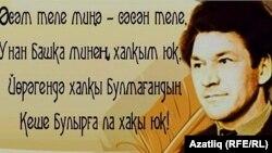 Шагыйрь Рәми Гарипов