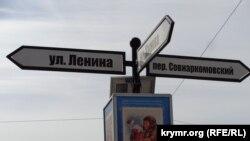 Указатель в Симферополе (архивное фото)