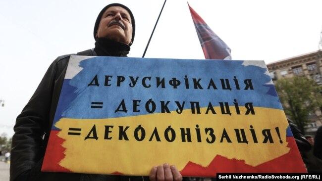 Украина. Плакат в защиту украинского языка. Киев, 20.04.2017