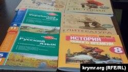 Новые российские учебники для крымских школьников