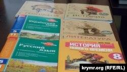 Нові російські підручники для кримських школярів