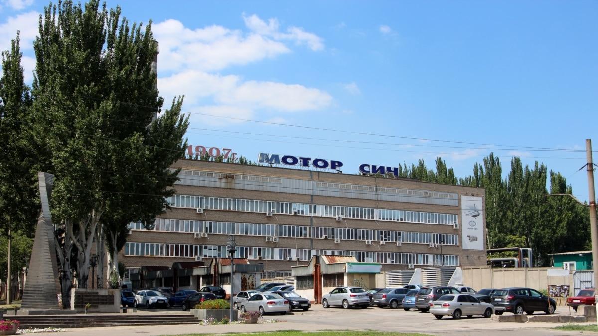 Судьбу предприятия «Мотор Сич», контрольный пакет которого купили китайцы решат в суде - Шмыгаль