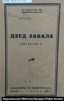 Другое выданьне паэмы «Дзед Завала». 1927 г. Нацыянальная бібліятэка Беларусі