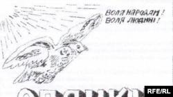 Титульна обкладинка журналу «Орлики», зверху ще була з дермантину