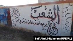 الكوت جدارية الشعب يريد شخص مخلص وليس مخ لص(من الارشيف)