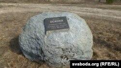 Нядоўгі век расейскай вёскі Асінка. Каля каменя расейскія памежнікі выяўляюць кантрабандыстаў