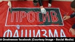 Плакат ко дню антифашиста