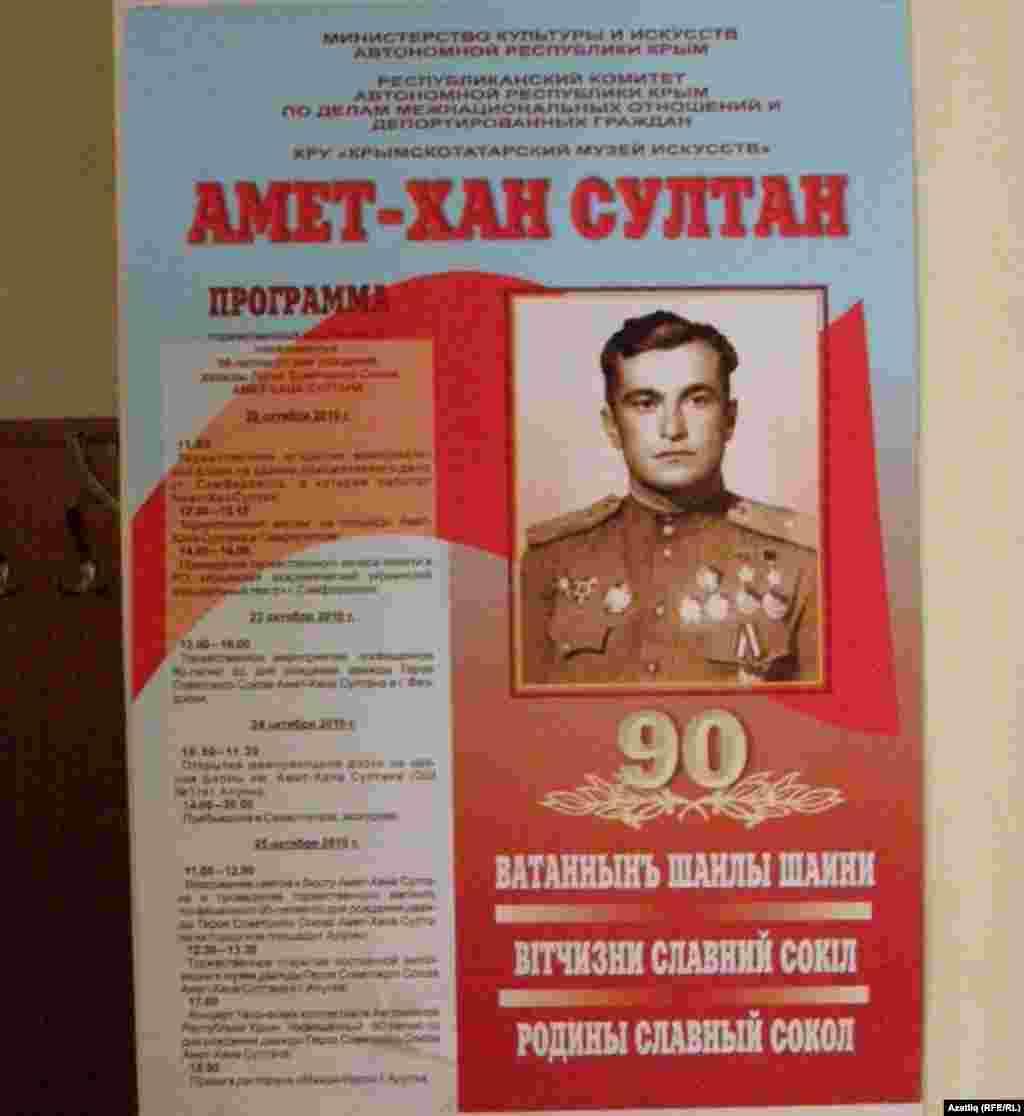 Әхмәтхан Солтан тууның 90 еллыгына багышланган плакат