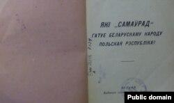 Вокладка брашуры У. Самойлы «Які «Самаўрад» гатуе Беларускаму народу Польская рэспубліка?» Вільня, 1924 год