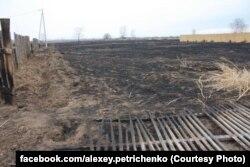 Следы пожара на участке Алексея Петриченко