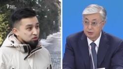 Обещания Токаева и мнения активистов