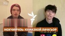 Европан адамийн бакъонашкахула кхело гIодаьккхина Новгородехь лачкъийначу шина кIантехьа