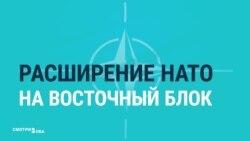 Четыре шага. История расширения НАТО на Восток в российских СМИ