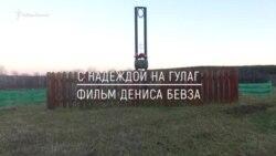 """Анонс фильма """"С надеждой на ГУЛАГ"""""""