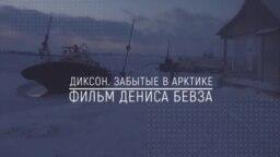 Хранители Сибири: Диксон. Забытые в Арктике
