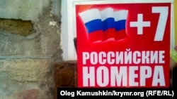 Качество мобильной связи в Крыму