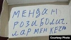 Прощальная записка Бекзодбека Юнусова.